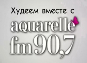 Slăbeşte inteligent cu Aquarelle FM - 01/10/2012