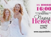 Парад Невест Aquarelle 90,7 FM_2014 - 26/05/2014
