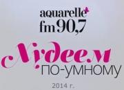 Худеем по-умному Aquarelle 90,7 FM_2014 - 23/01/2015